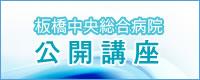 板橋中央総合病院 公開講座