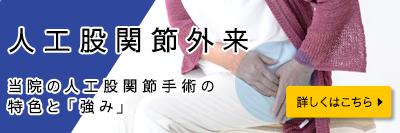 2019 股関節 手術 名医
